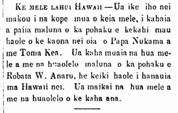Ke Mele Lahui Hawaii.