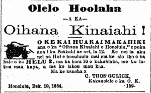 Olelo Hoolaha a ka Oihana Kinaiahi!