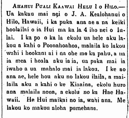 Ahahui Puali Kaawai Helu 1 o Hilo.