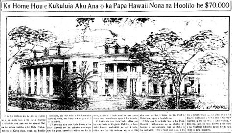 Ka Home Hou e Kukuluia Aku Ana o ka Papa Hawaii Nona na Hoolilo he $70,000