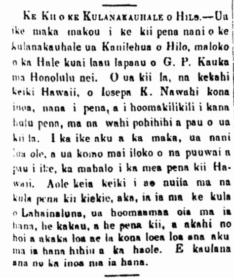 Ke Kii o ke Kulanakauhale o Hilo.