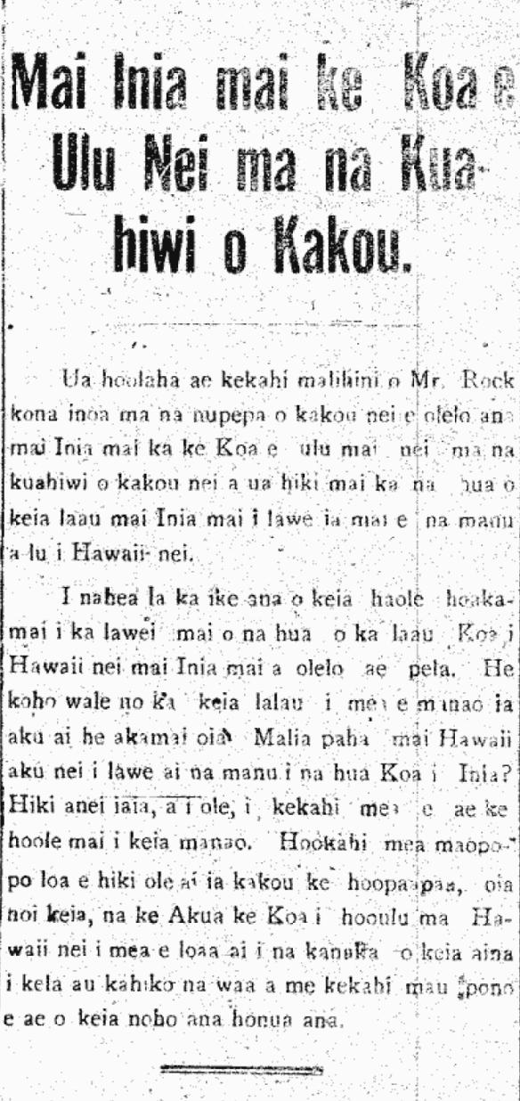 Mai Inia mai ke Koa e Ulu Nei ma na Kuahiwi o Kakou.