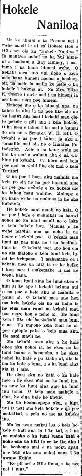 Hokele Naniloa