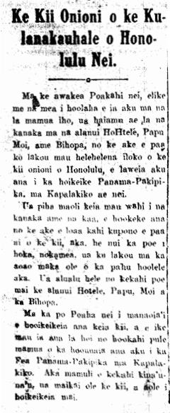 Ke Kii Onioni o ke Kulanakauhale o Honolulu Nei.