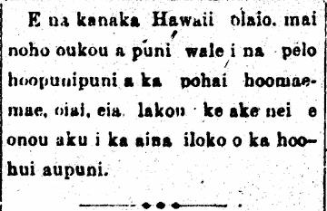 E na kanaka Hawaii oiaio...