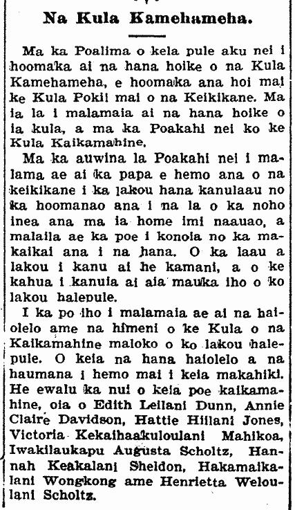 Na Kula Kamehameha.