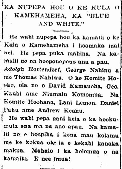 """KA NUPEPA HOU O KE KULA O KAMEHAMEHA, KA """"BLUE AND WHITE."""""""