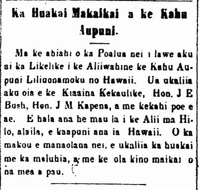 Ka Huakai Makaikai a ke Kahu Aupuni.