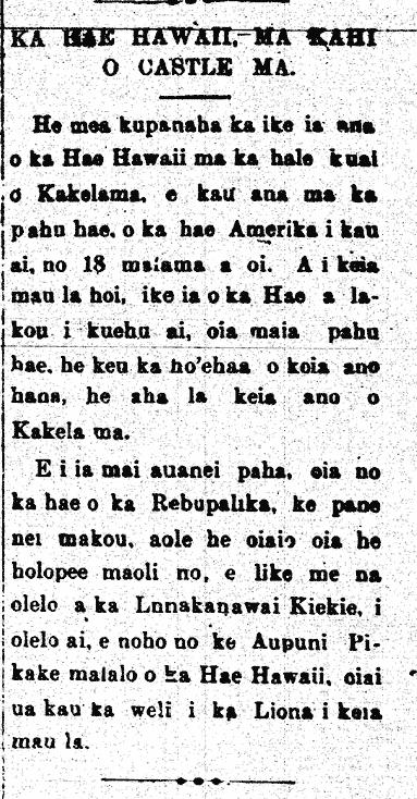KA HAE HAWAII, MA KAHI O CASTLE MA.