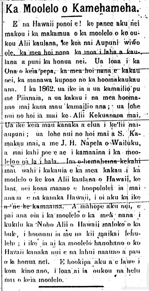 Ka Moolelo o Kamehameha.