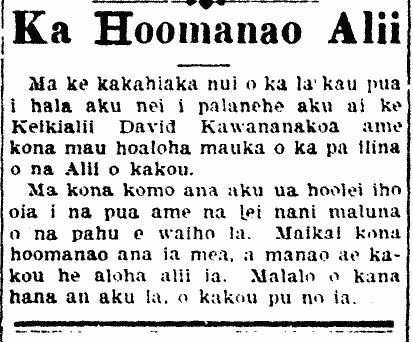 Ka Hoomanao Alii