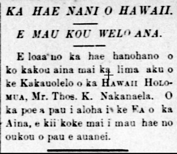 KA HAE NANI O HAWAII.