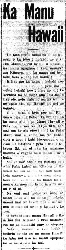 Na Manu Hawaii