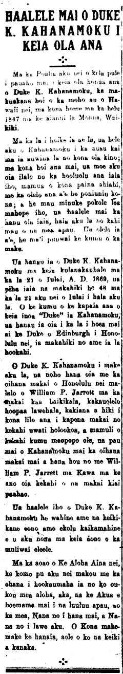 HAALELE MAI O DUKE K. KAHANAMOKU I KEIA OLA ANA