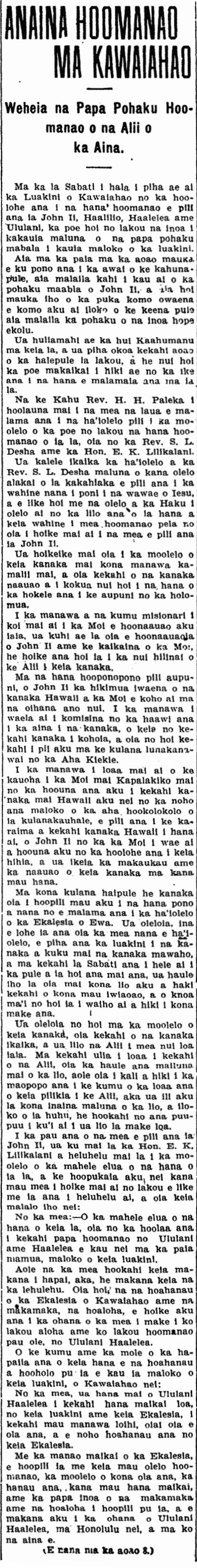 ANAINA HOOMANAO MA KAWAIAHAO