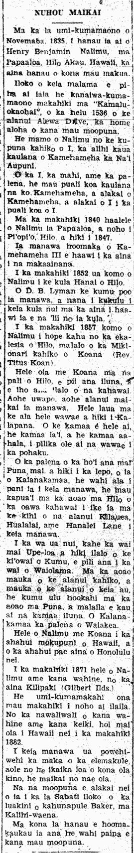 AlakaioHawaii_12_17_1931_4