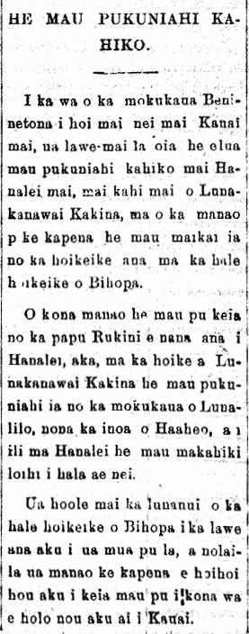 AlohaAina_12_3_1898_1.png