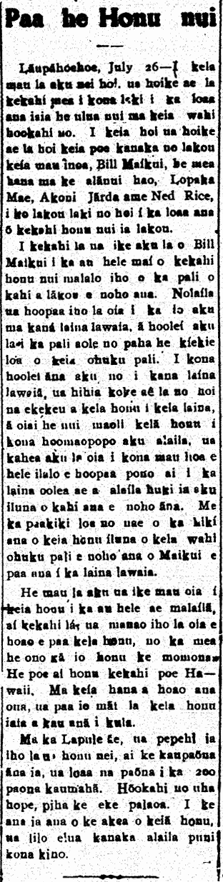 HokuoHawaii_8_14_1928_1.png