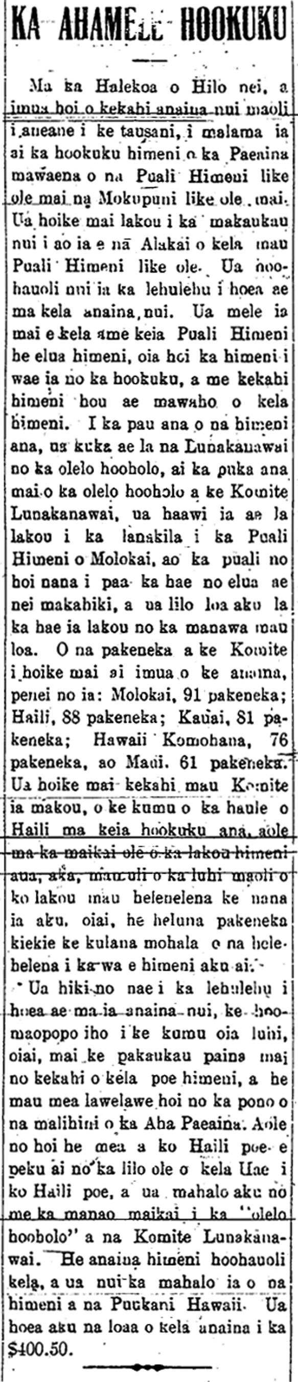 HokuoHawaii_7_13_1916_2.png