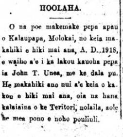 AlohaAina_12_28_1917_2.png