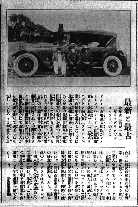 Nippujiji_4_5_1922_4.png